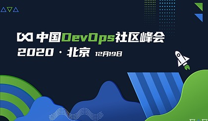 互动吧-2020中国DevOps社区峰会-北京站