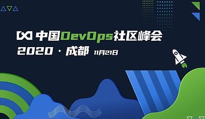 互动吧-2020中国DevOps社区峰会-成都站