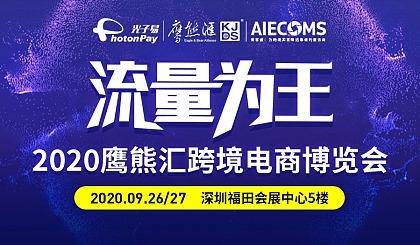 互动吧-2020鹰熊汇跨境电商博览会