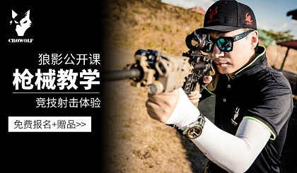 互动吧-枪械教学&竞技射击体验