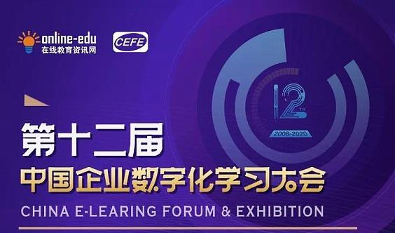 数字战略 · 数字学习 · 数字人才  | 第十二届中国企业数字化学习大会(CEFE)2.0 版本!限时赠票