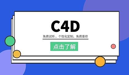 互动吧-【北京C4D影视培训免费试听课】学会各种视频剪辑制作