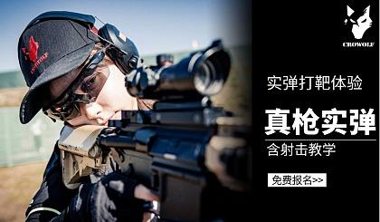 互动吧-真枪实弹&枪械射击体验