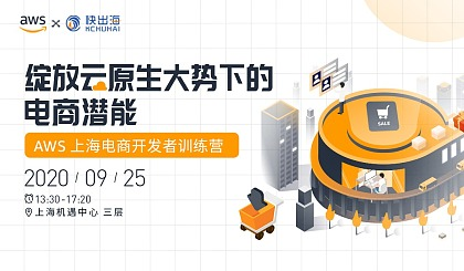 互动吧-绽放云原生大势下的电商潜能(上海站)