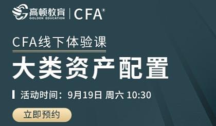 互动吧-【CFA线下体验课】大类资产配置