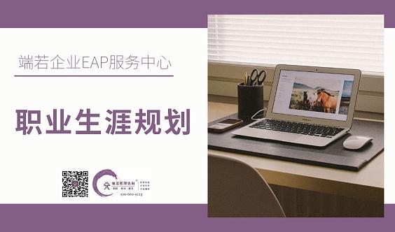 端若企业EAP服务中心评估系列——职业生涯规划活动