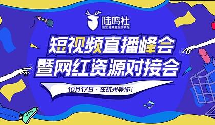 互动吧-10.17杭州短视频直播峰会暨网红资源对接会(抖查查会员专享**限量专享票)