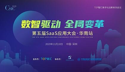 互动吧-2020第五届SaaS应用大会(华南站)—— 数字化   CIO   制造   零售   人力   财务   信息化   数据智能