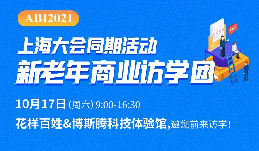 ABI2021 ● 第三届中国老年产业商业创新大会同期活动—新老年商业访学团(创新项目考察-私享会员免费)