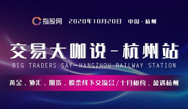 互动吧-期货、股票投资线下交流会:《交易大咖说》杭州站