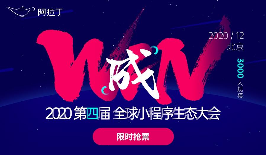 阿拉丁 | 2020第四届全球小程序生态大会·北京·3000人