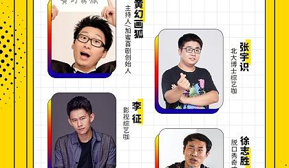 互动吧-棱镜戏剧节 加蜜 爆笑喜剧专场 脱口秀 演出 10月3号 笑声不断 不笑退款!