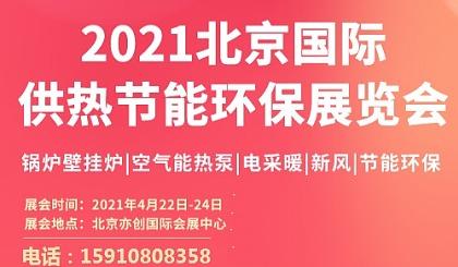 互动吧-2021第17届中国国际锅炉暖通供热及节能环保设备展览会