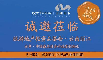 互动吧-【华侨城丽江 ● 玉龙山下】   中国旅游地产投资品鉴会