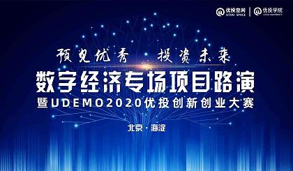 互动吧-【9●28】数字经济专场 | UDEMO2020优投创新创业大赛-预见U 投未来-火热报名中