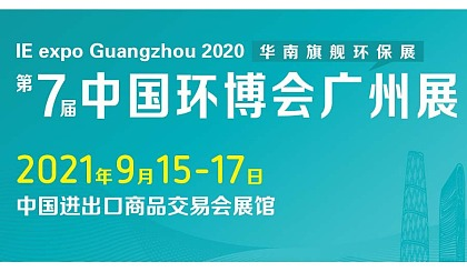 互动吧-2021广州环保展览会(广州环博会)