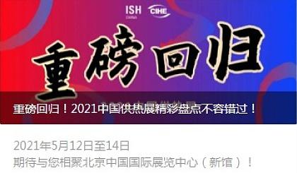 互动吧-2021年北京国际供热展览会暨ISH中国供热展览会暖通舒适家居**展览会