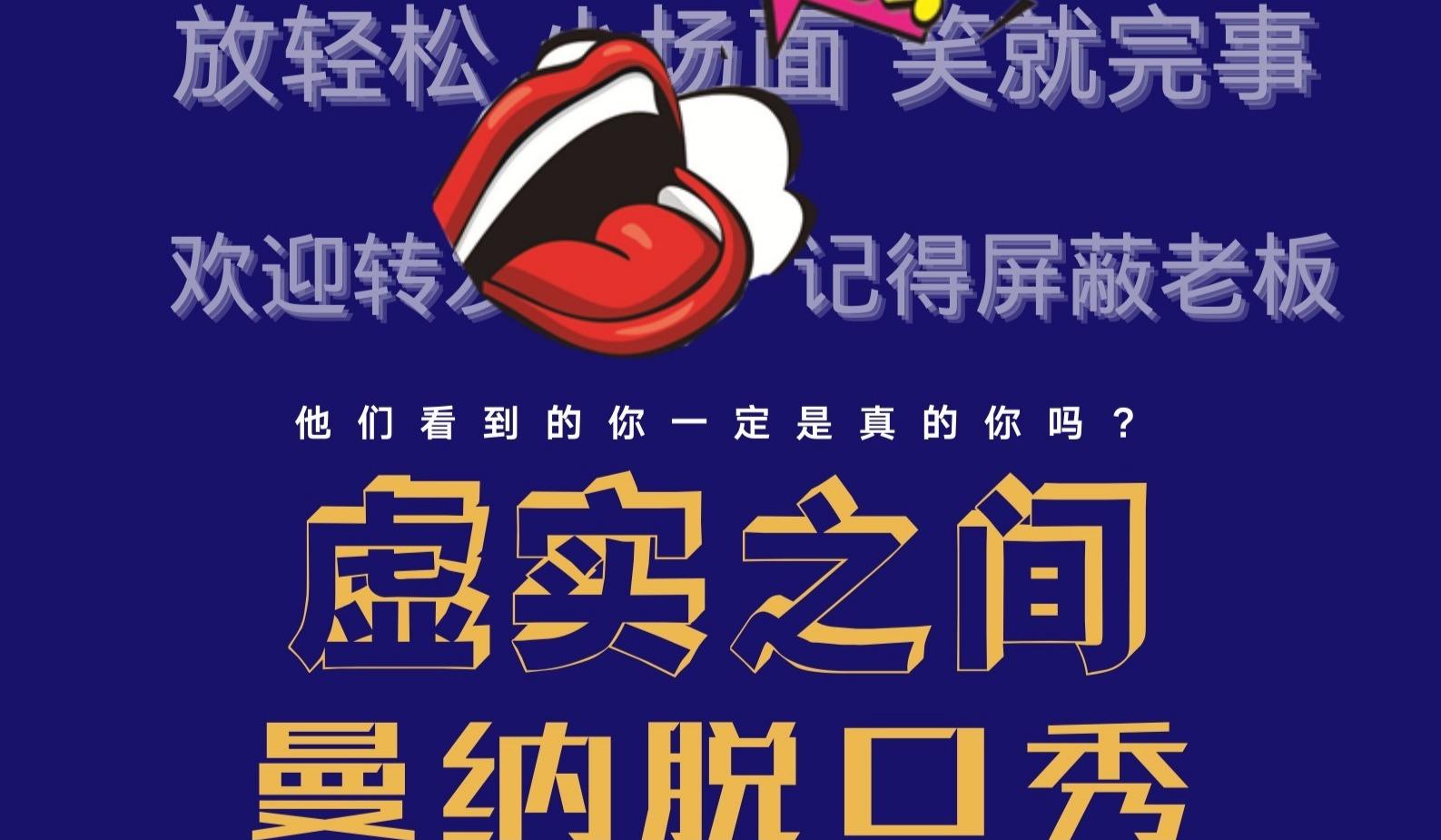 青岛脱口秀10月2日19:00曼纳脱口秀爆笑2张90元