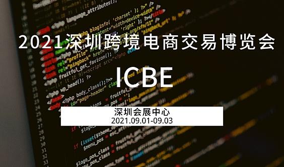 2021深圳国际跨境电商交易博览会