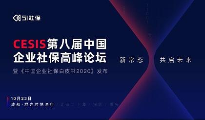 互动吧-【成都站】CESIS 第八届中国企业社保高峰论坛 -- 暨《中国企业社保白皮书2020》发布