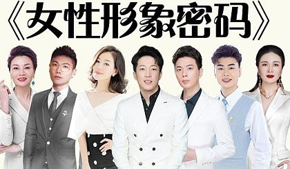 互动吧-【北京】《女性形象密码》找到属于你的美,带你玩转化妆&发型&服装搭配&衣橱管理
