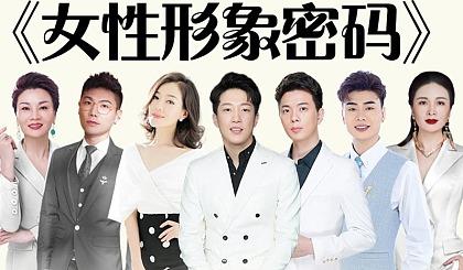 互动吧-【广州】《女性形象密码》找到属于你的美,带你玩转化妆&发型&服装搭配&衣橱管理