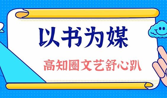 【10.8丨长沙】以书为媒,文艺舒心单身交友趴