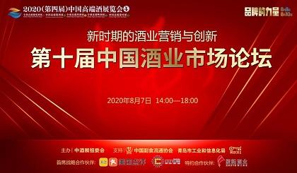 互动吧-美团点评邀请您参加酒业家第十届中国酒业市场论坛