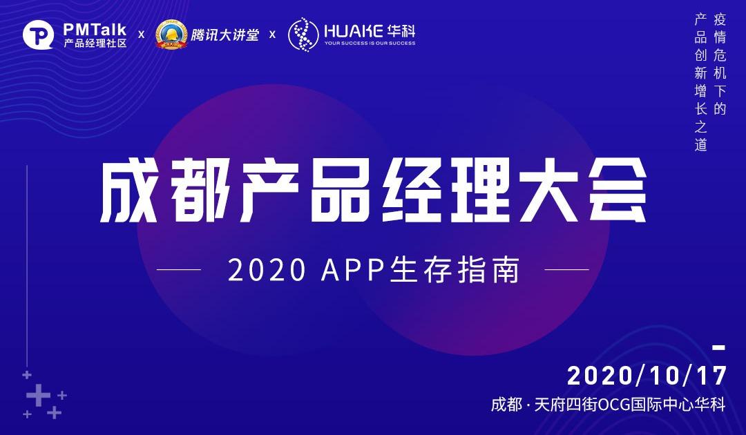 2020成都产品经理大会