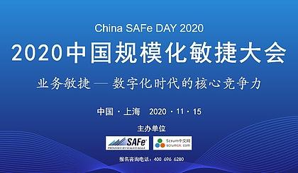 互动吧-2020中国规模化敏捷大会-报名进行时