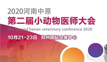 互动吧-2020河南中原第二届小动物医师大会专业医师讲座