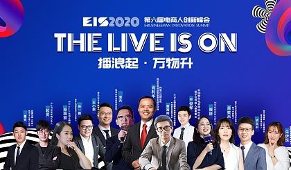 互动吧-EIS2020第六届电商人创新峰会——和三大电商直播平台高管以及百位头部主播对话,卖爆双11