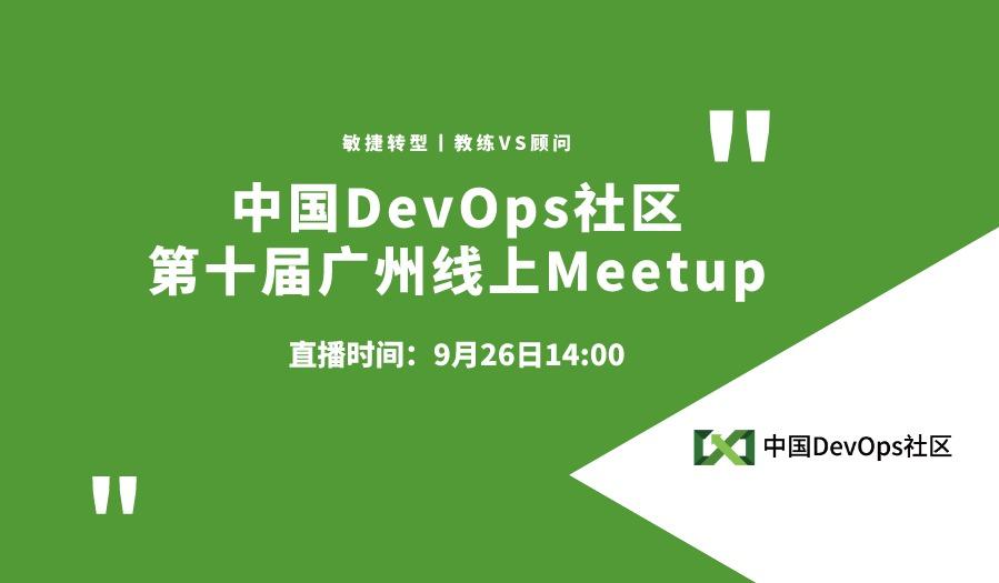 中国DevOps社区第十届广州线上Meetup