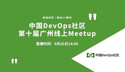 互动吧-中国DevOps社区第十届广州线上Meetup