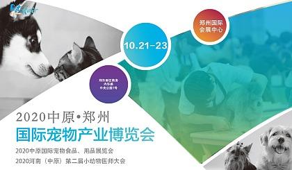 互动吧-2020中原•郑州国际宠物产业博览会