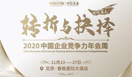 互动吧-转折与抉择—2020中国企业竞争力年会周