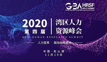 互动吧-2020第四届湾区人力资源峰会