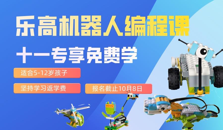 十一特惠!乐高机器人编程课免费学!