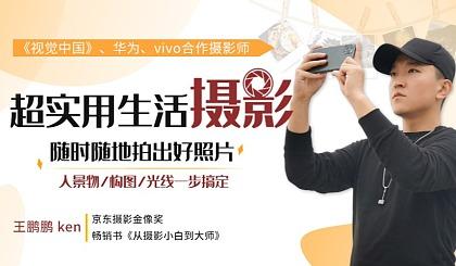 """互动吧-""""他们原来这么拍!""""《视觉中国》摄影师教你18节超实用手机摄影,简单易上手,惊艳***!"""