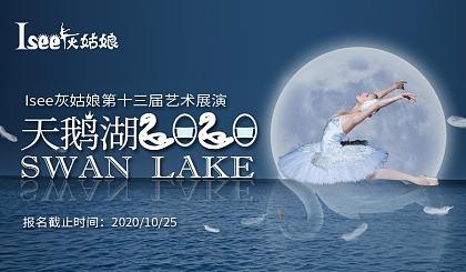 互动吧-五彩城校区:Isee灰姑娘第十三届艺术展演《天鹅湖2020》