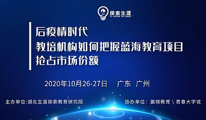 互动吧-后疫情时代教培机构如何把握蓝海教育项目抢占市场份额——广州站