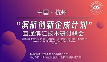 """互动吧-2020中国●杭州""""滨航创新企成计划""""直通滨江技术研讨峰会"""
