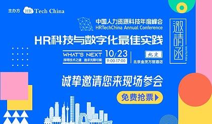 互动吧-2020中国人力资源科技年度峰会-HR科技与数字化实践10月23日北京金茂万丽盛大举办