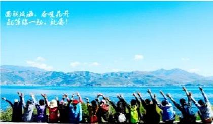 互动吧-【滇西●全景】昆明、大理、洱海旅拍、香格里拉、丽江古城、泸沽湖7天6晚休闲摄影