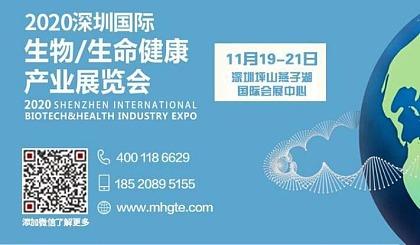 互动吧-2020深圳国际生物生命健康产业展览会