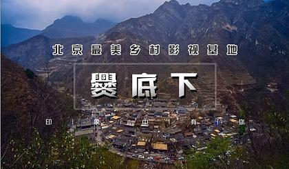 互动吧-【周末1日●爨底下灵水村】古村探索-摄影创作-北京最美乡村《爸爸去哪儿》《投名状》拍摄地