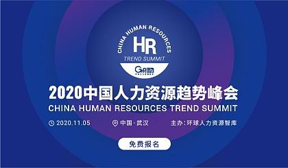 互动吧-2020年中国人力资源趋势峰会●武汉站