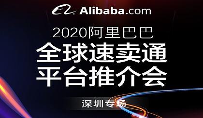 互动吧-2020阿里巴巴全球速卖通平台推介会--深圳专场