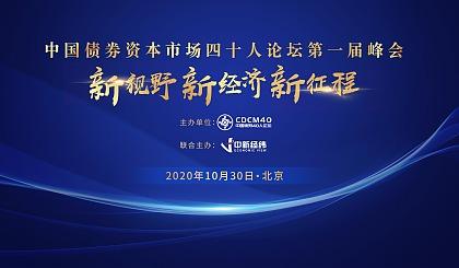 互动吧-中国债券资本市场四十人论坛首届峰会