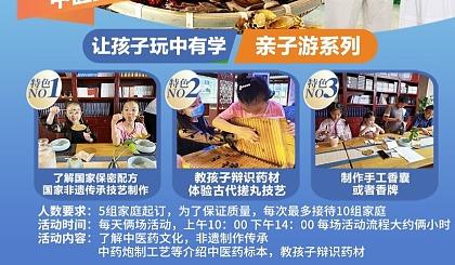 互动吧-探寻中国传统文化——国粹中医药